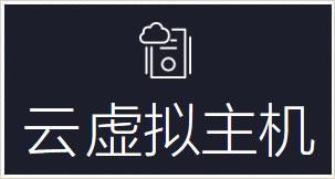 香港虚拟主机